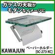 【在庫あり】【即納】KAWAJUN カワジュントイレットペーパーホルダー(紙巻器)[SC-273-XC] sc273xc