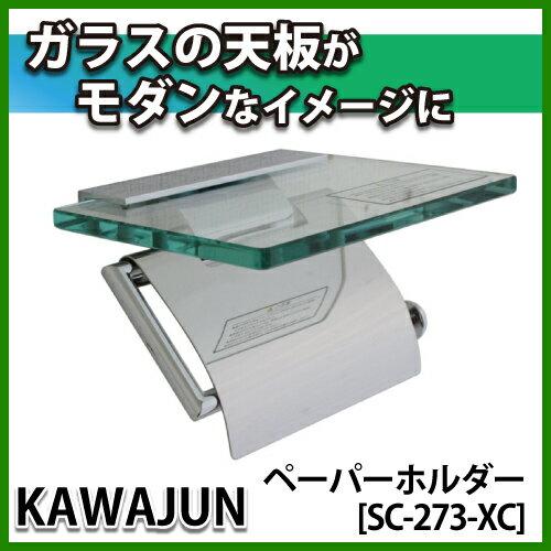KAWAJUN カワジュントイレットペーパーホルダー(紙巻器)[SC-273-XC] sc273xc