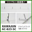 【在庫あり】【即納】KAWAJUN カワジュンブラインドフック(4連)ホワイト[AC-823-SC] ac823sc
