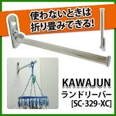 【在庫あり】【即納】KAWAJUN カワジュン室内物干し ランドリーバー[SC-329-XC] sc329xc