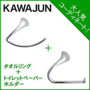 【KAWAJUN】タオルリング[SA-860-XC]とトイレットペーパーホルダー[SA-863-XC]のセット