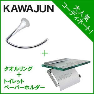 【KAWAJUN】タオルリング[SA-860-XC]とトイレットペーパーホルダー[SC-273-XC]のセット
