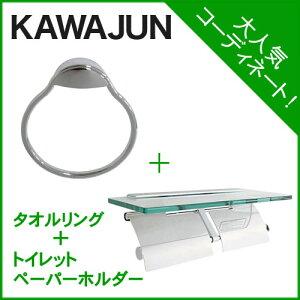 【KAWAJUN】トイレットペーパーホルダー[SC-27M-XC]とタオルリング[SC-240-XC]のセット