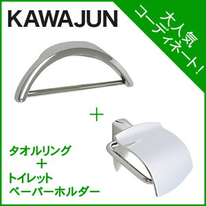 【KAWAJUN】タオルリング[SC-390-XC]とトイレットペーパーホルダー[SC-243-XC]のセット