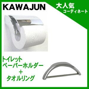 【KAWAJUN】タオルリング[SC-390-XC]とトイレットペーパーホルダー[SC-373-XC]のセット