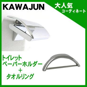 【送料無料 一部地域除く】【KAWAJUN】タオルリング[SC-390-XC]とトイレットペーパーホルダー(紙巻器)[SC-393-XC]のセット sc393xc