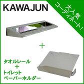 【在庫あり】【即納】【KAWAJUN】タオルレール[SC-451-XC]とトイレットペーパーホルダー(紙巻器)[SC-453-XC]のセット sc453xc