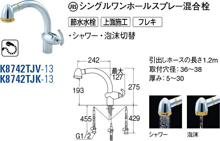 THE PINEAPPLE ROOM シングルワンホールスプレー混合栓 K8742TJV-13:おうちまわり