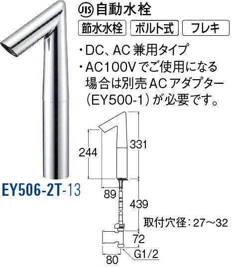 Aquage 自動水栓 EY506-2T-13:おうちまわり