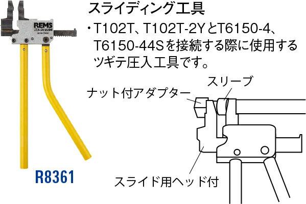 【今だけ!スーパーセール限定10%off!】スライディング工具 R8361:おうちまわり