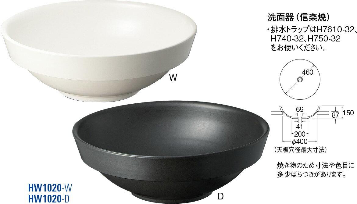 信楽焼 洗面器 HW1020-D:おうちまわり