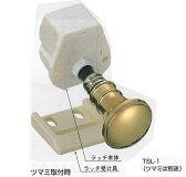 【シロクマ】 耐震ラッチ(ツマミ用) 耐震金具 キッチンパーツ [TSL-1] tsl1