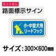 【サンポール】 犬用係留フック Lead Hook リードフック関連商品 路面標示サイン [RS-3060-RM] rs3060rm