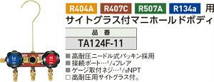 マニホールド用ボディTA124F-11
