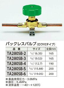 パックレスバルブ(ロー付タイプ)3/4TA280SB-63/4″(19.05)/L200mm