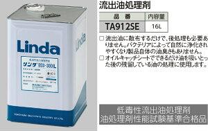 流出油処理剤TA912SE16L