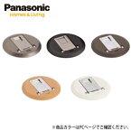 Panasonic フラットドアストッパー 手動ロック式 全5色 《床側部材のみ》【MJE1BS2ST/BN/KN/NN/WN】木質内装ドア専用 開き戸 部材 ※ポスト投函品です。