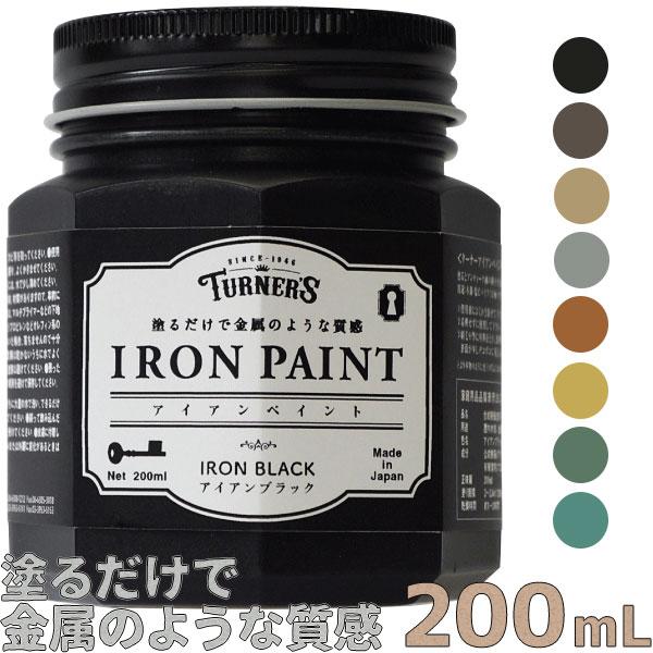 ターナー色彩 アイアンペイント 200mL 全8色塗るだけで金属のような質感 メタリック調耐水性 ペンキ 水性塗料 DIY リメイク
