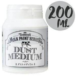 ターナー色彩 【ダストメディウム 200mL】【ミルクペイントシリーズ メディウム】 ホワイトで汚し ホコリ 古びた風合い 白っぽく くすんだ仕上がりに ペンキ 水性塗料 DIY リメイクの写真