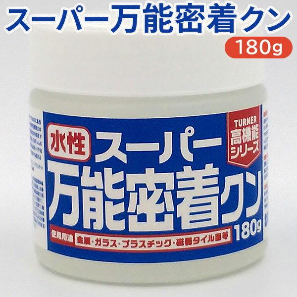 ターナー色彩 スーパー万能密着クン 180g プライマー 密着バインダー 塗装用下塗材 水性 塗料密着剤 DIY
