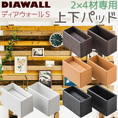 若井産業 2×4ディアウォールS 上下パッド 2×4材専用 全4色 左右対称 シンメトリー形状 壁面突っ張りシステム WAKAI 部材 ツーバイフォーざいでDIY 2x4で日曜大工