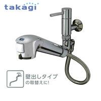 タカギみず工房単水栓(引出型)壁出しタイプjl146mnエコシリーズtakagi