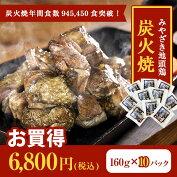 炭火の香りが食欲をそそる地鶏炭火焼!お得な10個セットです♪