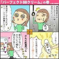BBクリーム4コマ漫画