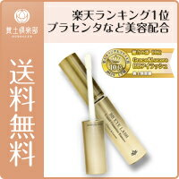 ◆楽天オリジナルコスメ大賞受賞◆楽天ランキング アイケア 1位★まつげ美容成分がまつげをコー...