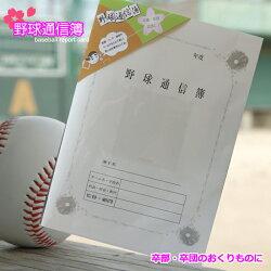 応援マム野球通信簿3部A4サイズ記念品卒部卒団色紙寄せ書き部活成績