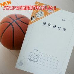 応援マム籠球通信簿バスケットボール3部A4サイズ色紙寄せ書き部活