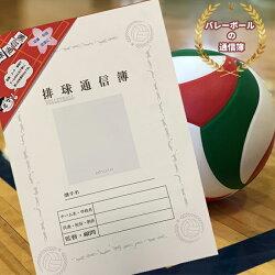 応援マム排球通信簿バレーボール3部A4サイズ記念品卒部卒団寄せ書き