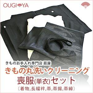 【送料無料】喪服(単衣)セット(喪服 長襦袢 帯 帯揚 帯締) 着物クリーニング 丸洗い