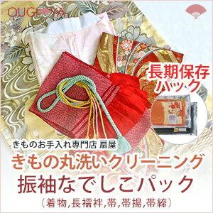 【送料無料】振袖セット(振袖 長襦袢 帯 帯揚 帯締)+なでしこパック 着物クリーニング 丸洗い