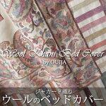 インドジャカード織りベッドカバー(カシミール)