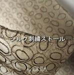 刺繍シルクスカーフ(インド)