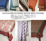 インドサンガネール花柄ベッドカバー