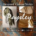 インドビスコースジャカード織りスカーフ