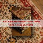 インドの敷物(草木染めカラムカリコットンダリー)玄関マットサイズ