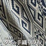 タイ族のコットン浮き織りショール