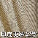 インド 木版染めコットンボイルカーテン 生成り系 網代模様 【間仕切り】【アジアン】【インド更紗】【インド綿】【YDKG-f】【エスニック】【インテリア】【コットン】【ネコポスOK】+A+H