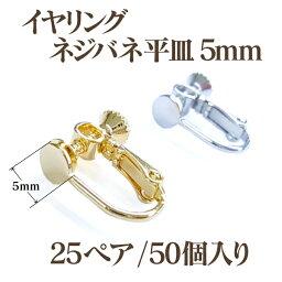 基礎金具 平皿 イヤリング 大口パック(5mm)・25ペア(50個入)