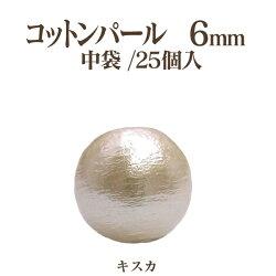 コットンパール両穴(丸/直径約6mm)中袋25個入