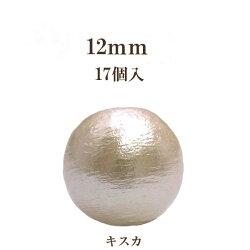 コットンパール両穴(丸/直径約12mm)中袋17個入