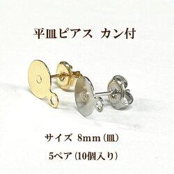 基礎金具平皿ピアスカン付8mm5ペア(10個入)