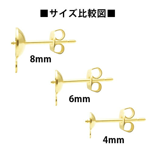 基礎金具芯立丸皿ピアス・カン付き8mm5ペア(10個入)