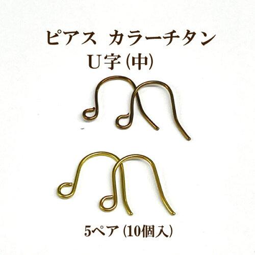 基礎金具ピアスカラーチタンU字中・5ペア(10個入)