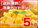 [餃子の王国]【送料無料】冷凍 カットマンゴー 5kg 大量!食べたい時に、食べたい分だけ!そのままではもちろん、ヨーグルトやアイスと一緒にもいかが^^冷凍 フルーツ
