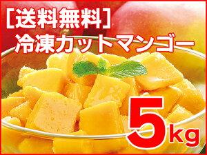 【送料無料】冷凍 カットマンゴー 5kg 大量!食べたい時に、食べたい分だけ!そのままではもち...