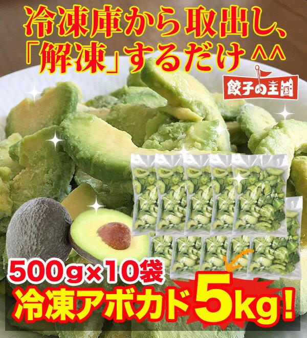 [餃子の王国]【送料無料】冷凍アボカド 5kg!(500g×10袋)たっぷり使える!業務用にも!